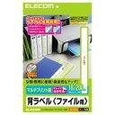 [ポイント10倍][ELECOM] A4サイズ 18×200mm ・ 130枚 背ラベル(ファイル用) /EDT-TF13/EDTTF13