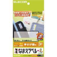 [ポイント10倍][ELECOM] 手提げ袋に最適布用なまえラベル(手提げ袋用) /EJP-CTPL4/EJPCTPL4