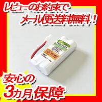 【R】ニッケル水素充電池採用!シャープコードレスホン子機用充電池【M-003同等品】FMBTL04