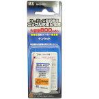 【月間優良ショップ選出】[MAXER]【R】ケンウッドコードレスホン子機用充電池【ID-B9 同等品】(ke01)