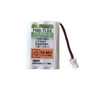 【ラッキーシール対応】【R】シャープ(SHARP)コードレスホン子機用充電池【UBATM0025AFZZ/A-002/UBATMA002AFZZ対応互換電池】FMBTL02