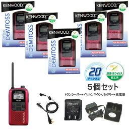 ケンウッド 特定小電力トランシーバー UBZ-LS20レッド イヤホンマイク、バッテリー、充電器付 5台セット (UBZ-LP20の後継機)