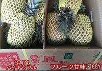 台湾産パイナップル約5kg金鑚パイン完熟パイン