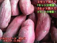 さつまいも蜜芋シルクスイート熊本産訳あり1箱約10kg【送料無料】一部の地域を除く