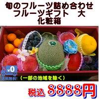 御中元お中元旬のフルーツ詰め合わせフルーツギフト化粧箱大贈答用クール便