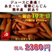 にんじん訳ありジュースに最適あま〜い菊陽にんじん1箱10kg送料無料(一部の地域を除く)