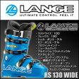 [45%OFF]スキーブーツ LANGE(ラング) 【15/16・RS 130 WIDE】【25.0cm】【25.5cm】のみ!!