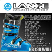 スキーブーツLANGE(ラング)【15/16・RS130WIDE】