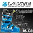 スキーブーツ LANGE(ラング) 【15/16・RS 130】【25.0cm】のみ!!