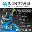 [45%OFF]スキーブーツ LANGE(ラング) 【15/16・RS 110 WIDE】【25.0cm】【26.0cm】【26.5cm】のみ!!