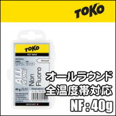 TOKO[トコ]ワックス【ALLINONE:40g】純パラフィン