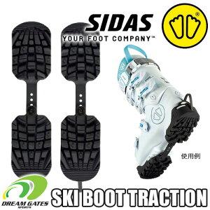 SIDAS[シダス] ブーツガード【SKI BOOT TRACTION】スキートラクション [3115731] スキーブーツの靴底(ソール)を保護し、歩きやすくなるスキーブーツトラクション!!