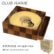 【クール便代込】お祝い クラブハリエ CLUB HARIE バームクーヘン ご挨拶 お中元 たねや 【買物代行】【代理購入】【紙袋付き】12567