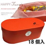 亀田製菓 ハッピーターンズ 詰め合わせ ハッピー ハロウィン プレゼント