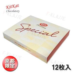 京都限定 キットカット ショコラトリー KIT KAT Chocolatory チョコレートキットカット ショコ...