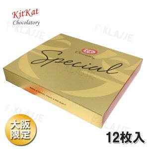 キットカット ショコラトリー スペシャル 大阪アソート 12枚 KIT KAT Chocola…