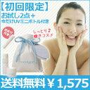 【送料無料】モニターの8割が「うるおい透明肌」を実感!ブライトニングケアトライアルセット+...