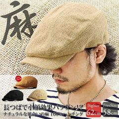 麻 キャス ハンチング ( 大きいサイズ メンズ 大きい帽子 dv-0721 )