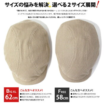 サーマルキャスハンチング(メンズ大きいサイズ帽子長つばハンチングキャスハンチングLORDロードLORD-010)