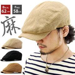 麻 キャス ハンチング ( メンズ 大きいサイズ 帽子 キャスハンチング 麻ハンチング LOR…
