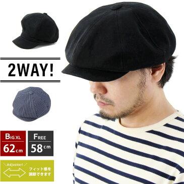 2WAY キャスケット ( メンズ 大きいサイズ 大きい帽子 帽子 父の日 ギフト LORD-021 )