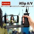 送料無料 スマホ向け マイクプリアンプ内蔵 ビデオグリップ IK Multimedia iKlip A/V IKM-OT-000058 /在庫あり/ 【スマホ・タブレットのアクセサリー専門店 ビデオ撮影機器 フューチャモバイル】