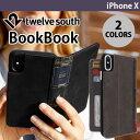 アイフォンx ケース Twelve South BookBook for iphoneX ビンテージブラウン TWS-PH-000054 /在庫あり/ アイフォン10 スマホケース 洋..