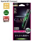 エクスペリアxz1コンパクト Xperia XZ1 Compact SO-02K ガラスフィルム マット 反射防止 LEPLUS G1 0.33mm LP-XPXC1FGM /在庫あり/ 送料無料 so02k 指紋