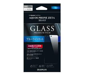 SH-01F ブルーライトカット 強化ガラス【送料無料】【送料無料】AQUOS PHONE ZETA SH-01F 保護...