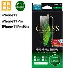 iPhone11 iPhone11 Pro iphone11 pro Max ガラスフィルム スタンダードサイズ マット 反射防止 LEPLUS「GLASS PREMIUM FILM」 LP-IS19FGM LP-IM19FGM LP-IL19FGM LP-Ix19FGM|/在庫あり/ 送料無料 液晶保護 指紋