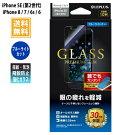 アイフォンse2020iphone8iphone7ガラスフィルムLP-I9FGBスタンダードサイズブルーライトカット高光沢0.33mm/在庫あり/iPhoneSE第2世代液晶保護指紋