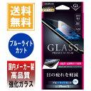 アイフォンX iphoneX ガラスフィルム ブルーライトカット 高光...