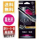 アイフォン10 iphone10 iphoneX ガラスフィルム 3D...