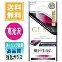 iphoneX / iphone10 ガラスフィルム 全画面保護 ブラ...