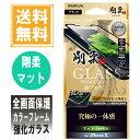 アイフォンx iphone x iphone10 ガラスフィルム 3d...