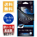 アイフォンx iphoneX / iphone10 ガラスフィルム 全...