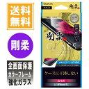 アイフォンx iphoneX iphone10 ガラスフィルム ブラッ...