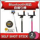 SELFSHOTSTICKスマホ自撮り棒(Bluetooth対応)ブラックLP-JDB01BK/在庫あり/スマートフォン・簡単自撮り