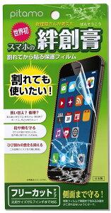 スマホテープ スマートフォン smartphone アイフォン ひび割れ スマート フィルム フューチャモバイル