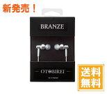 スマートフォンアルミイヤホン極上の音質音美麗[OTOBIREI]シルバーBZ-D-OTB1000【日本製