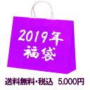 福袋 (小) 2019 スマホグッズ アクセサリー 2500...