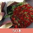 【送料無料】バラの花束 50本入り 赤系【バラ 花束 薔薇 薔薇の花束 バラの花束 赤 誕生日 還暦祝い 記念日】