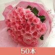 【送料無料】バラの花束 50本入り ピンク系【バラ 花束 薔薇 薔薇の花束 バラの花束 ピンク 誕生日 還暦祝い 記念日】