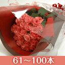 市場直送!感動のバラ花束【61〜...