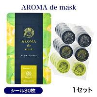 アロマdeマスク シール30枚入り(マスク無し) アロマデマスク AROMAdemask ベルガモットブレンド アロマシール アロマ マスク 精油 天然 アロマオイル