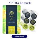 アロマdeマスク シール30枚入り(マスク無し) アロマデマスク AROMAdemask ベルガモットブレンド アロマシール アロマ マスク 精油 天然 アロマオイル・・・
