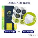 アロマdeマスク シール30枚+布マスク3枚 セット アロマ...