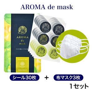 アロマdeマスク シール30枚+布マスク3枚 セット アロマデマスク AROMAdemask ベルガモットブレンド アロマシール アロマ マスク 精油 天然 アロマオイル 洗えるマスク 布マスク 個包装 オシャレ かっこいい かわいい マスク