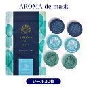 アロマdeマスク シール30枚入り アロマデマスク AROMAdemask ペパーミントブレンド アロマシール アロマ マスク 精油 天然 アロマオイル・・・