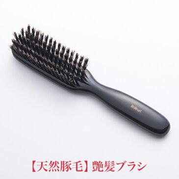 ヘアブラシ ブラシ 豚毛 使うほどにつやつや髪が復活する天然豚毛ブラシ【艶髪ブラシ】